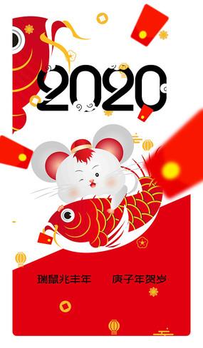 2020鼠年锦鲤红包插画设计