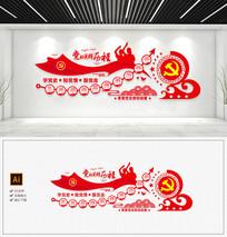 党史十九大党的光辉历程党建文化墙