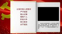 翻书党旗背景AE模版