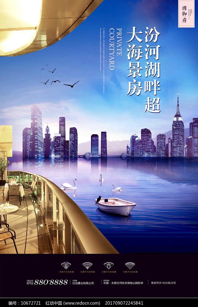 汾河湖畔大海景房地产海报图片