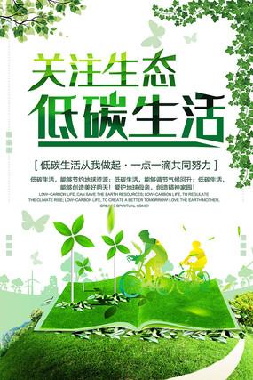 关注生态低碳生活海报