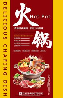 红色火锅海报设计