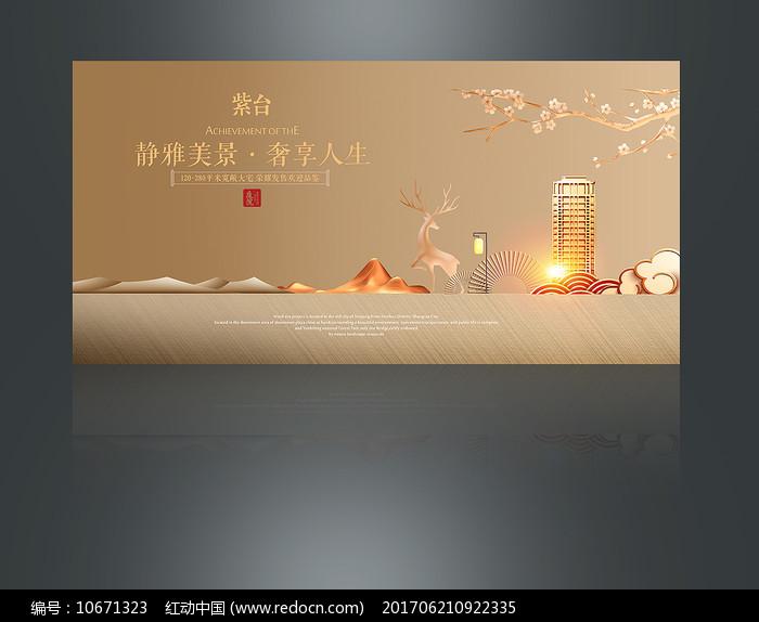 金色商业房地产海报图片
