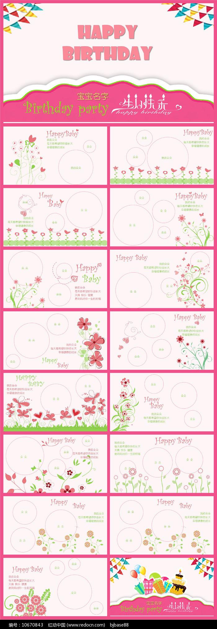 温馨可爱宝宝生日百日宴动态PPT模板图片