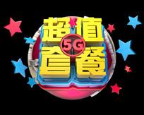 原创元素5G超值套餐立体字