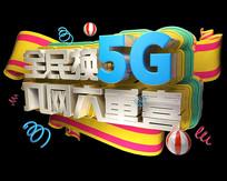 原创元素全民换5G入网六重礼立体字