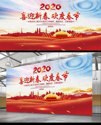 中国风党建机关鼠年2020迎新年元旦舞台