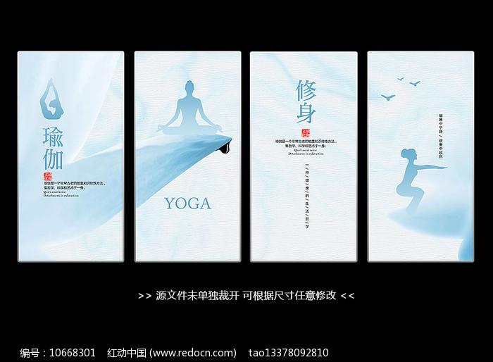中国风意境瑜伽馆瑜伽海报图片