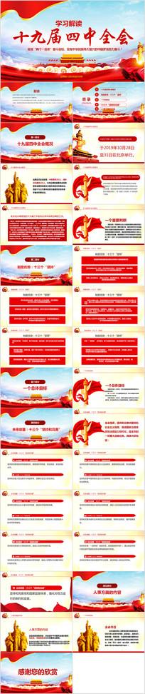 中国共产党第十九届四中全会公报解读PPT