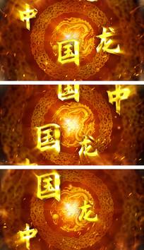 中国龙图腾春晚歌曲视频素材