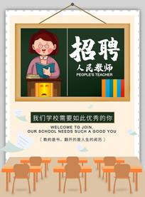 创意招聘教师海报