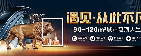 地产狮子户外广告设计