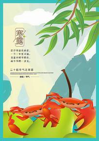 二十四节气之寒露海报设计