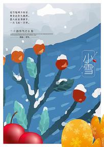 二十四节气之小雪海报设计
