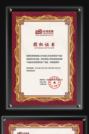高端烫金花纹边框授权证书模板