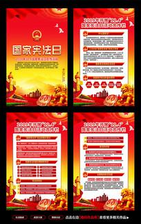 国家宪法日全国法制宣传日宣传展板