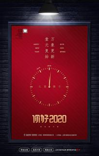 红色大气2020年鼠年宣传海报