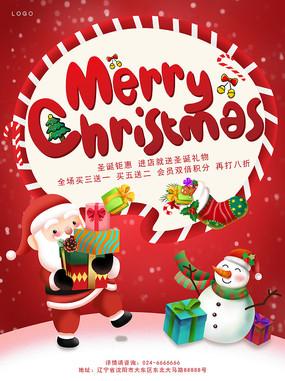 红色喜庆圣诞节优惠手绘创意圣诞老人海报