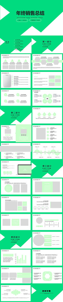 简约绿色销售工作总结PPT模板