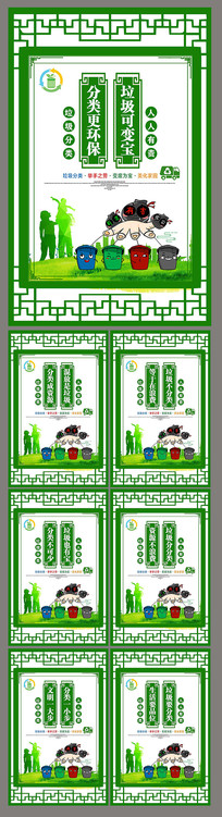 精美绿色垃圾分类宣传展板