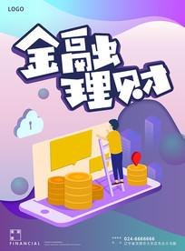蓝紫色25d创意金融海报