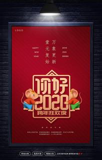你好2020新年海报