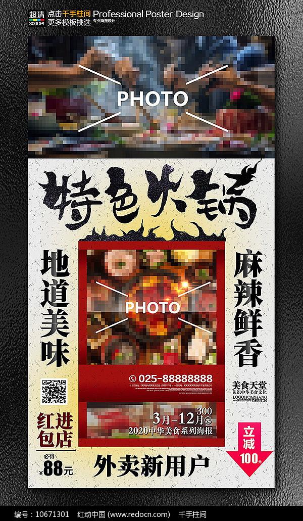 特色火锅店美食促销海报图片