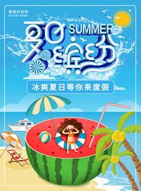 夏日缤纷度假海报