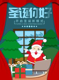折纸风圣诞你好促销海报