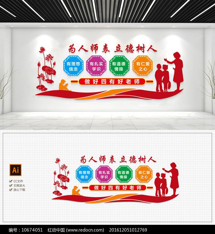 中国风四有好老师校园楼梯文化墙模板图片