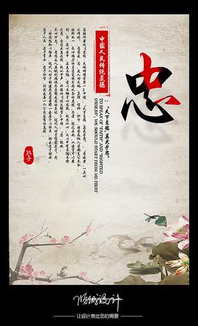 中国风文化教育展板