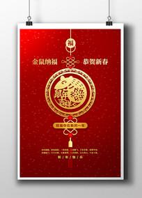 2020鼠年贺年促销春节海报