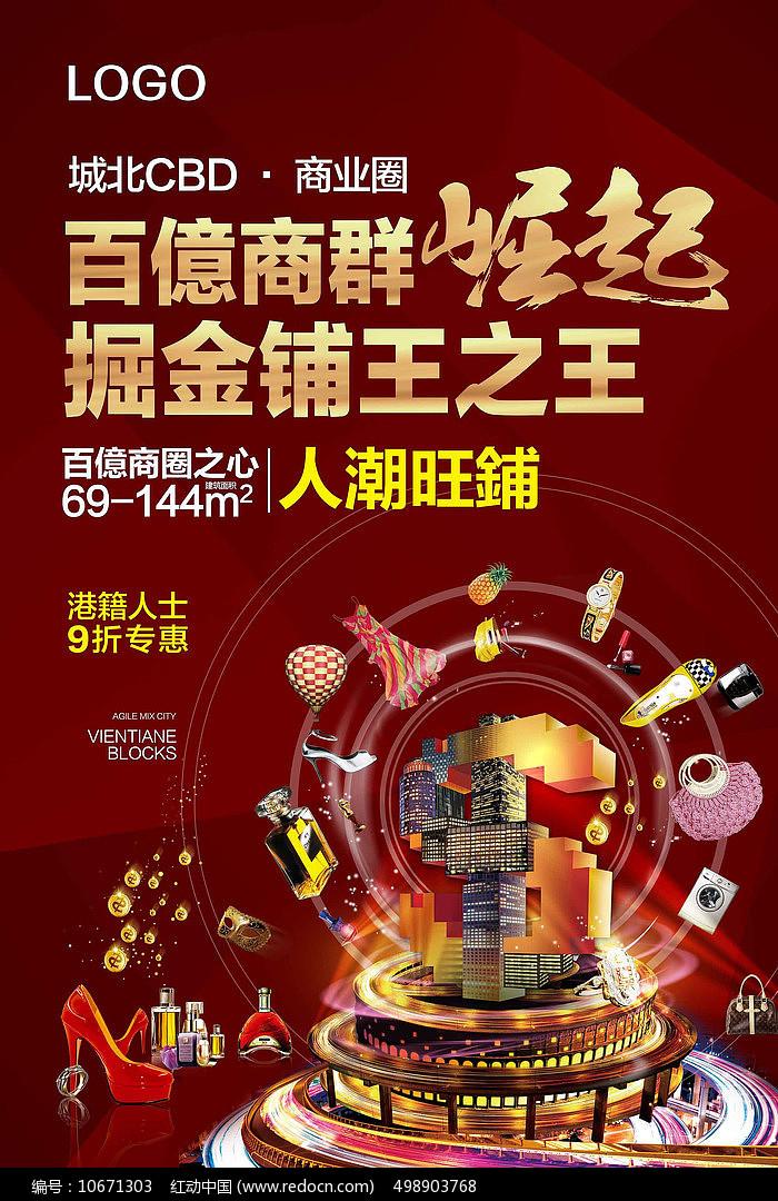 房地产商业海报设计图片
