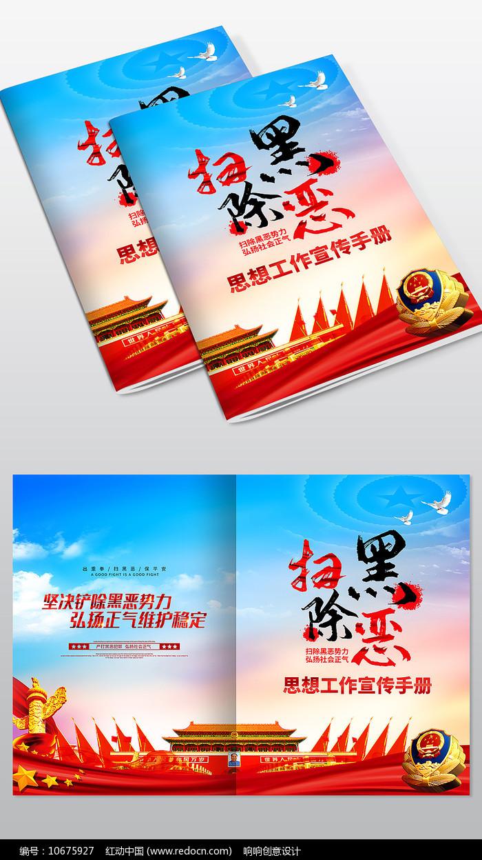 公安扫黑除恶工作总结手册画册封面图片