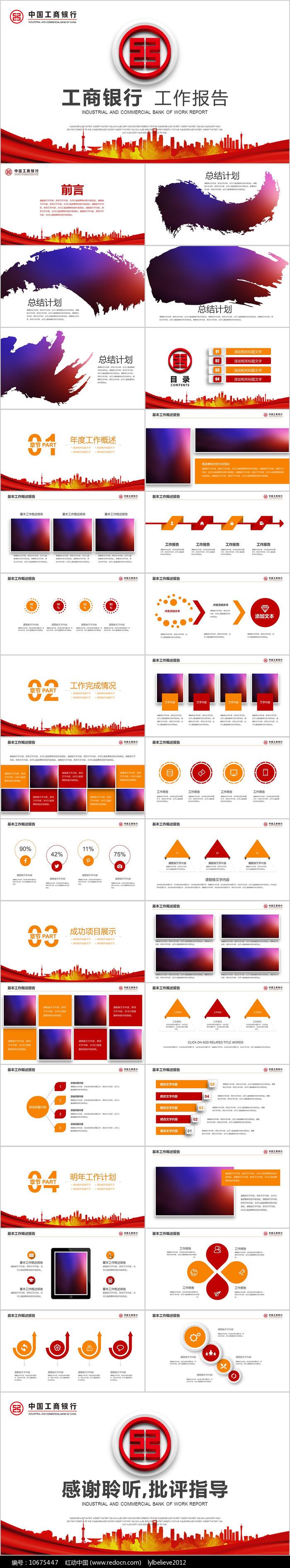 工商银行招商银行工作总结报告PPT模板图片
