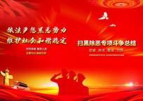 红色公安扫黑除恶宣传手册封面