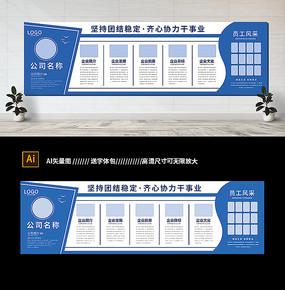 蓝色大气企业文化形象墙