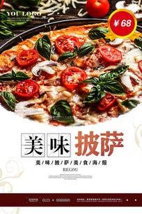 披萨美食海报设计