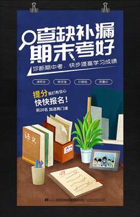 期末考试辅导班学校招生海报