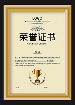 荣誉设计证书模板
