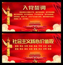 入党誓词展板社会主义核心价值观展板