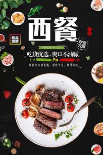 西餐厅牛扒海报