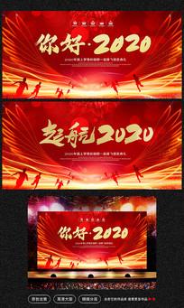 新年年会红色企业年会展板