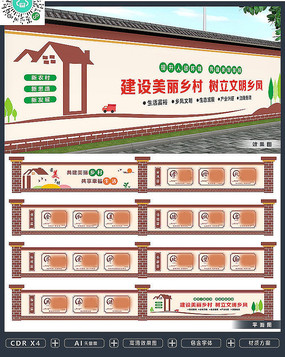 新农村文化墙绘美丽乡村建设彩绘墙体画