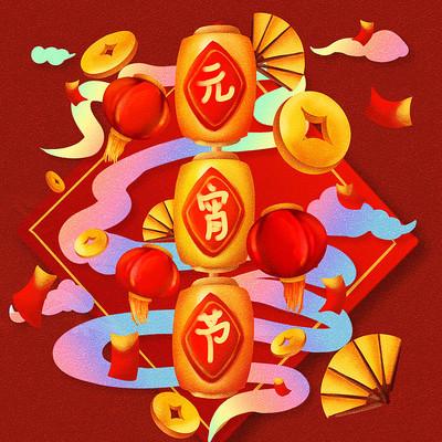 原创元素新年元宵节金币红包灯笼彩云