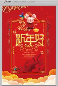 2020贺鼠年新年好活动海报展板