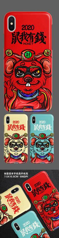 创意卡通2020鼠年手机壳设计