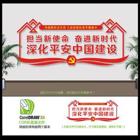 大气党建平安中国建设文化墙