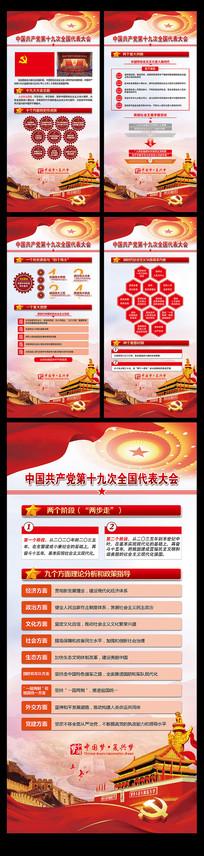 红色高端十九大展板设计