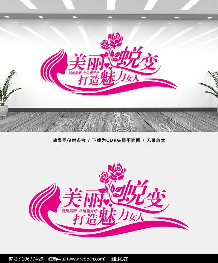 美容院宣传文化墙设计